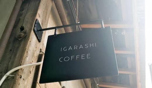 深谷「IGARASHI COFFEE(イガラシコーヒー)」七ツ梅酒造跡地のレトロなカフェ