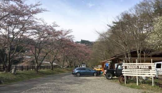 グリーンパーク吹割でキャンプ。桜並木のあるキャンプ場へ行ってきた(施設紹介編)