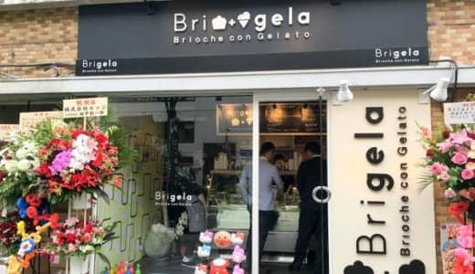 「Brigela(ブリジェラ)大宮店」オープン!温かいブリオッシュに冷たいジェラートの新スイーツ