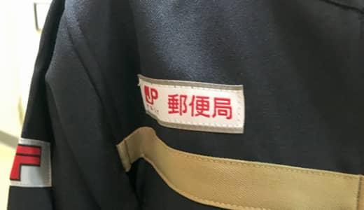 八木橋百貨店(熊谷)で郵便局のお仕事体験!子どもと一緒に参加してきた