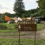 くりの木キャンプ場で夜景を見ながらのんびりキャンプ