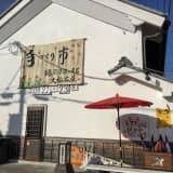 【妻沼手づくり市2016】さわた大福茶屋の壁