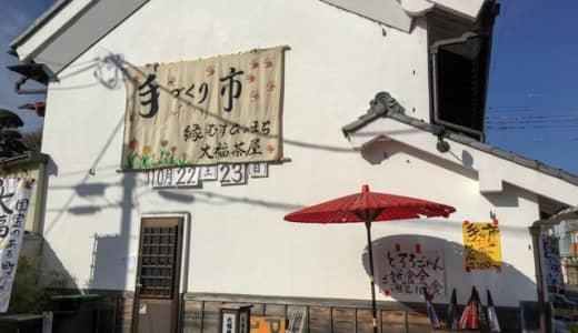 第18回熊谷妻沼手づくり市へ行ってきた(2016年10月22、23日開催)