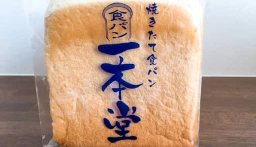 ふわふわ食パンを実食!「一本堂北本駅前店」プレオープンに行ってきた