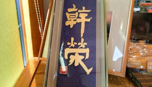 桶川「菓匠 幹栄 × Cafe Latte 57℃」和菓子・洋菓子・カフェが楽しめるお店