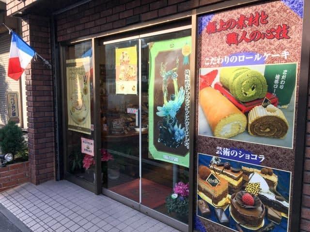 ル コント ブルゥ箱田本店の入口