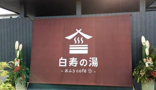 温泉が湧くおふろカフェ!神川町「おふろcafe白寿の湯」へ行ってきた