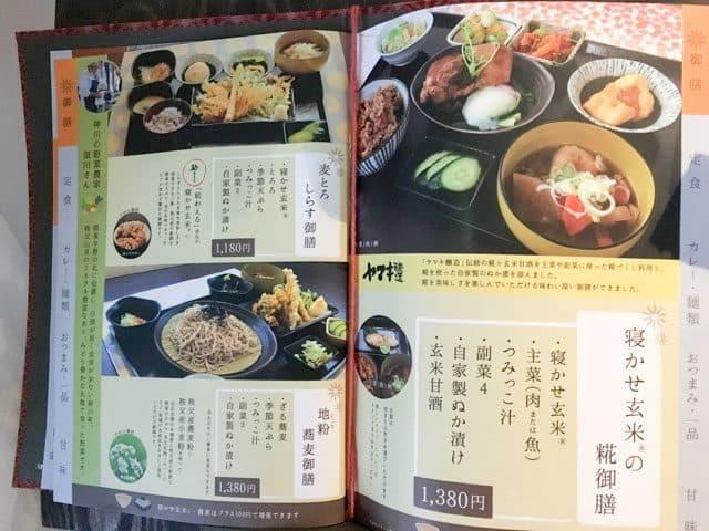 おふろcafe 白寿の湯俵屋メニュー1