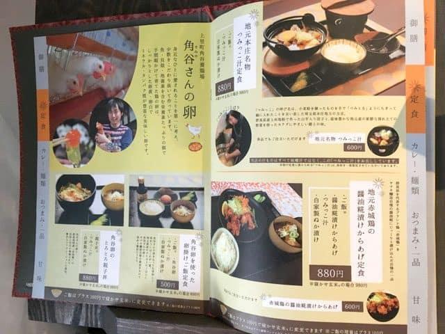 おふろcafe 白寿の湯俵屋メニュー2