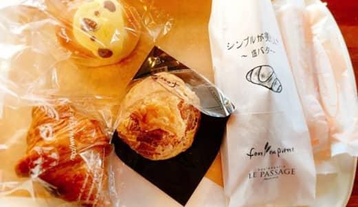 パン、カフェ、スイーツが揃う人気店。太田「フール・アン・ピエール」
