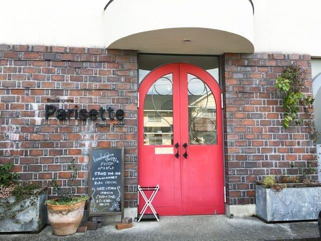 上尾・パン屋パリゼットの扉