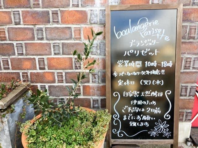 上尾・パン屋パリゼットの看板