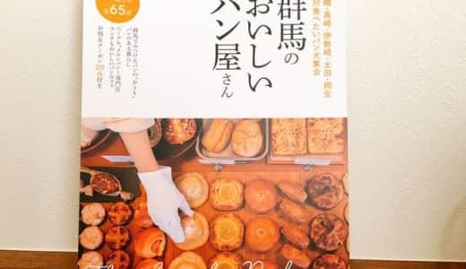 前橋・高崎・伊勢崎・太田・桐生の食べたいパン大集合の1冊!「群馬のおいしいパン屋さん」