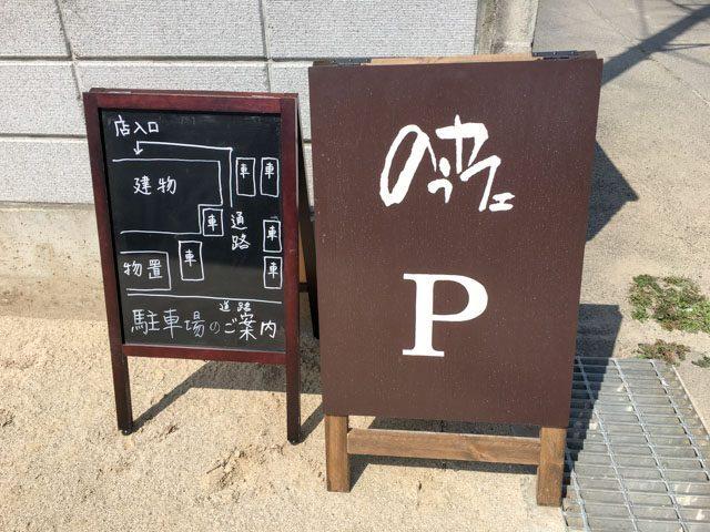 熊谷・のうカフェ看板