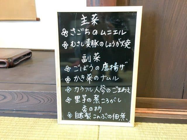熊谷・のうカフェ本日のメニュー