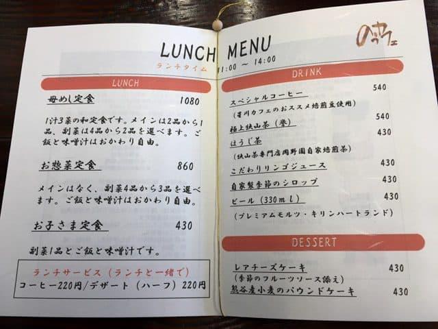 熊谷・のうカフェランチメニュー