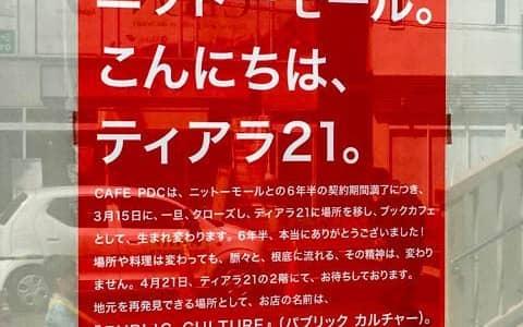 熊谷「カフェ&バーPUBLIC CULTURE(パブリックカルチャー)」ティアラ21にオープン