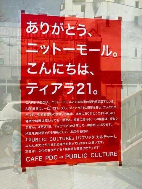 熊谷・パブリックカルチャー新店情報