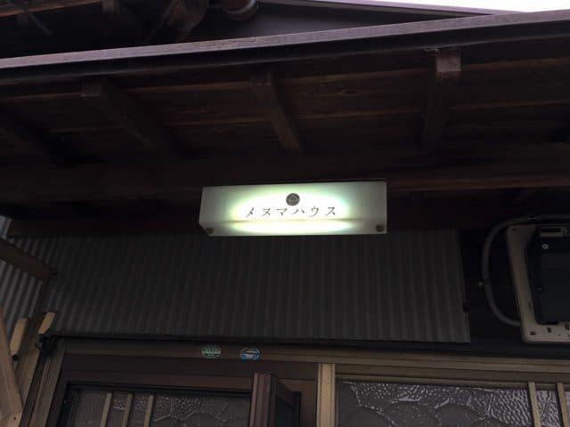 熊谷・妻沼ワイズカフェの外灯