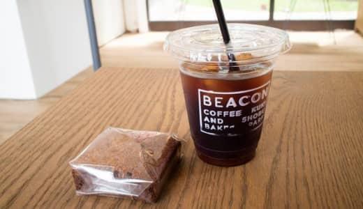 久喜菖蒲公園内のカフェ「BEACON COFFEE AND BAKES(ビーコンコーヒーアンドベイクス)」