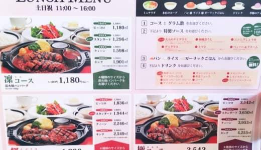 グリルK熊谷店メニュー