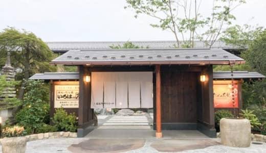 温活カフェ・岩盤浴で癒やしの空間を満喫「熊谷天然温泉 花湯スパリゾート」