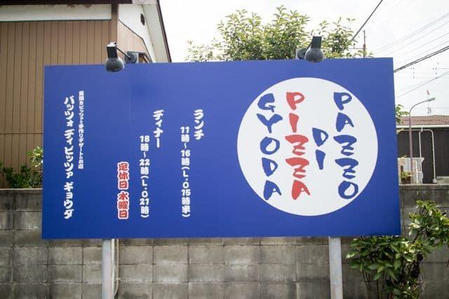 パッツォディピッツァギョウダの青い看板