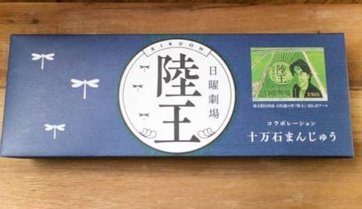 「陸王」とコラボ!ドラマ化記念特別商品「陸王十万石まんじゅう」
