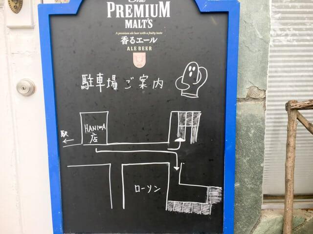 行田・HANIWA駐車場の案内