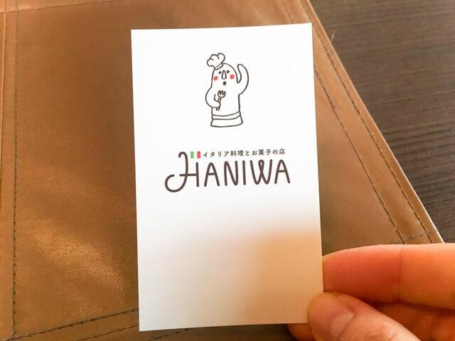 行田・HANIWAのショップカード
