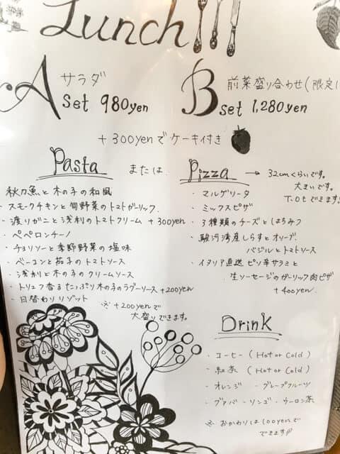 行田・HANIWAのランチメニュー