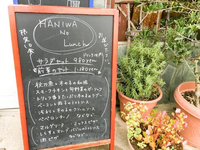 行田・HANIWAのランチ看板