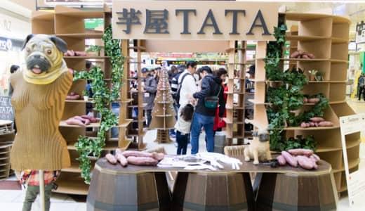 芋屋TATAと熊谷のお店がコラボ!お芋イベント「熊旬」へ行ってきた