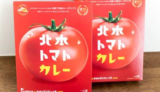 北本市のご当地カレー。名産品トマトを使った「北本トマトカレー(レトルト)」を食べた感想