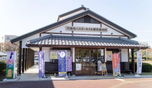 行田の観光のスタートには「行田市バスターミナル観光案内所」貸自転車・貸ロッカー付き。