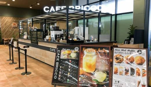 カインズ川島インター店カフェブリッコ