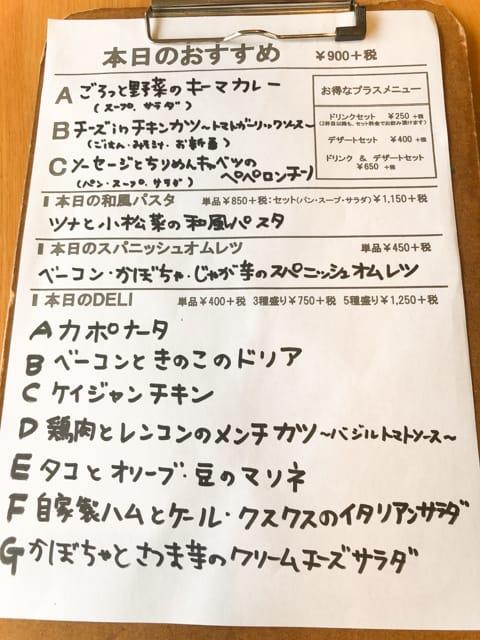 熊谷・パブリックダイナー本日のおすすめ
