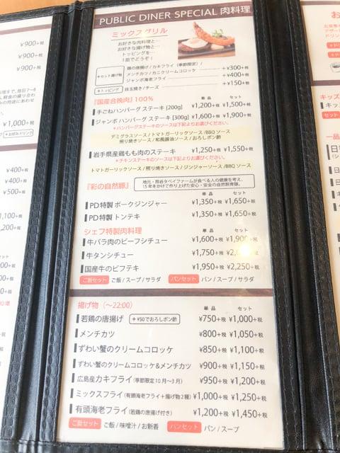 熊谷・パブリックダイナー