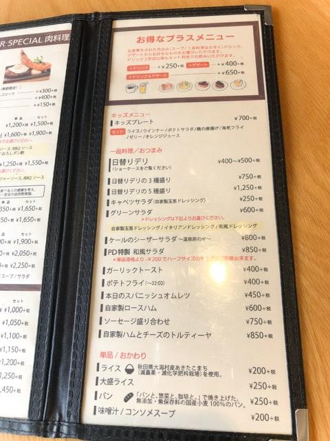 熊谷・パブリックダイナー一品メニュー