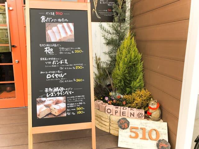 行田 パン工房510