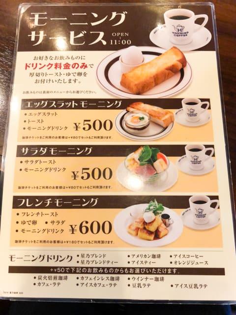 星乃珈琲北本店モーニングメニュー2
