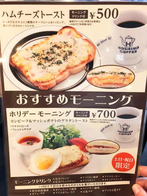 星乃珈琲北本店モーニングメニュー
