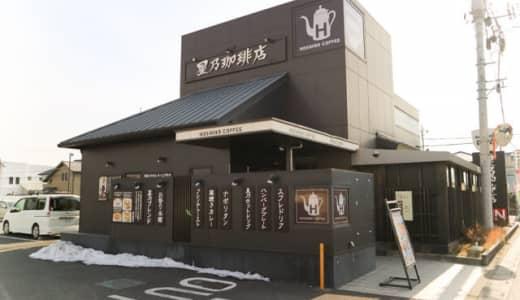 星乃珈琲北本店外観