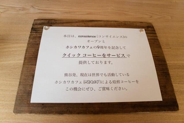 熊谷カフェ・コンサイエンスのコーヒーサービス(オープン日)