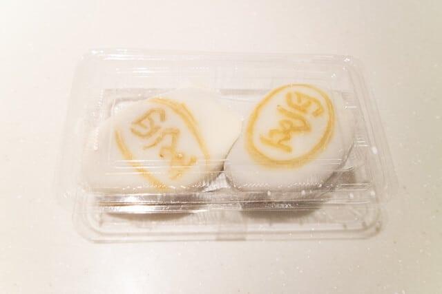 飯能 大里屋 四里餅2