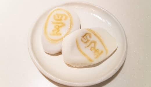 飯能銘菓・大里屋本店の「四里餅(しりもち)」由来・販売店・食べた感想をご紹介