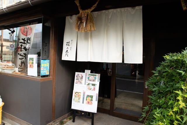 東松山・富久屋のおこわと甘味 花ス五六の入口