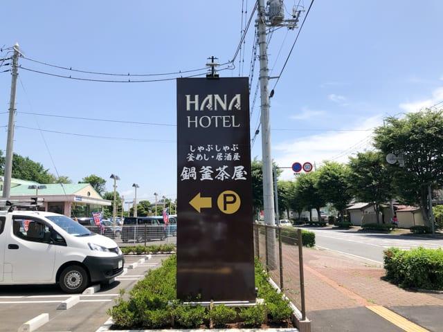 ハナホテル行田外観2