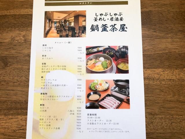 ハナホテル行田鍋釜茶屋メニュー