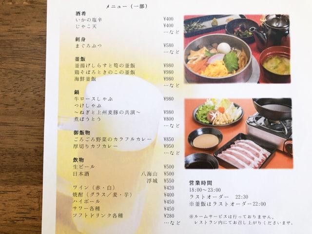 ハナホテル行田鍋釜茶屋メニュー2